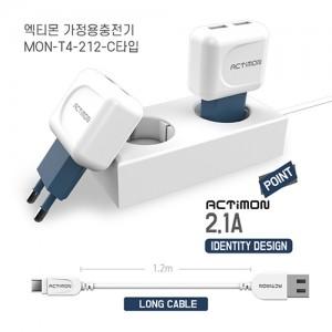 [엑티몬]가정용충전기 USB 2.1V 2PORT C타입