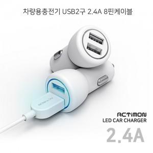 엑티몬 차량용충전기 USB2구 2.4A 8핀케이블