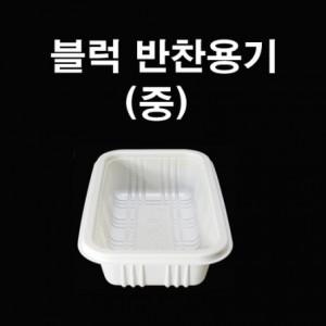 블럭용기 (중) / (1박스 3200개)