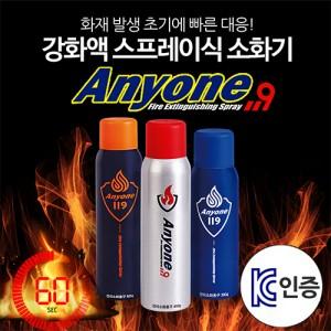 강화액 스프레이식 소화기 Anyone119 가정용K급소형소화기 애니원119