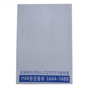 떡메모지 80매 (88*128)가격:368원