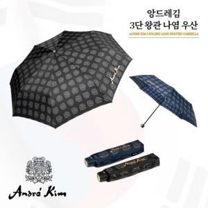 앙드레김 3단왕관문장나염우산