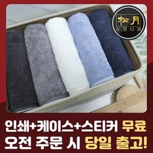 송월 뱀부얀 솔리드 혼방사 호텔무지40