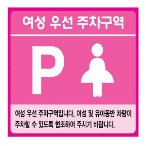 여성 우선 주차구역 표지판