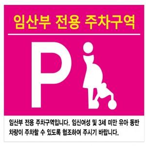 임산부 전용 주차구역 표지판