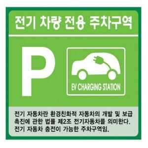 전기 차량 전용 주차구역 표지판