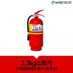 3.3kg분말소화기/중국산