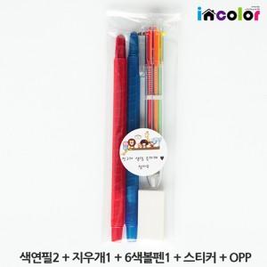 incolor 문구세트 - OPP_6(색연필,볼펜,지우개)가격:1,196원