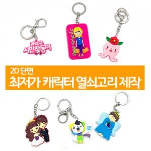 [주문제작]캐릭터 열쇠고리(2D)가격:794원