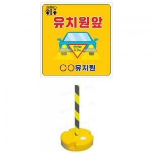 유치원 앞 표지판 (주문제작가능)