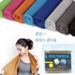 아이스타올+지퍼백포장