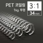 크리스탈링34mmA4(300매용38Coil)1kg/1box