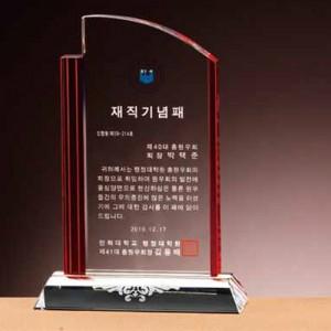크리스탈상패 / SJ2)336-2(중)