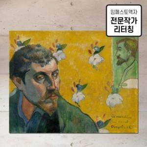 """[임페스토액자] 고갱_자화상 """"레 미제라블""""가격:150,000원"""