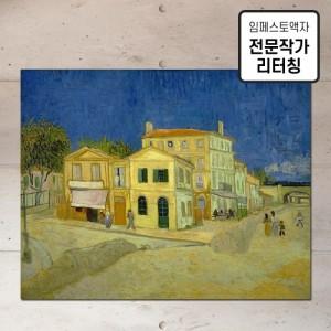 [임페스토액자] 고흐_노란 집