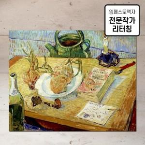 [임페스토액자] 고흐_양파접시가 있는 정물