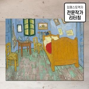 [임페스토액자] 고흐_고흐의 방3