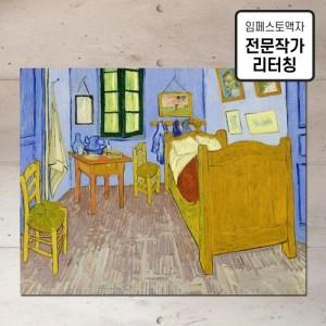 [임페스토액자] 고흐_고흐의 방2