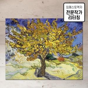 [임페스토액자] 고흐_뽕나무