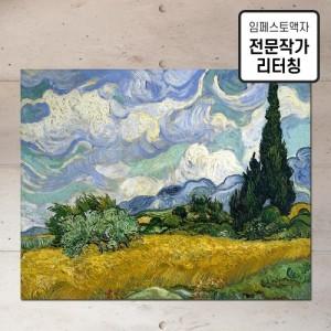 [임페스토액자] 고흐_삼나무가 있는 밀밭