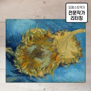 [임페스토액자] 고흐_해바라기(푸른배경)