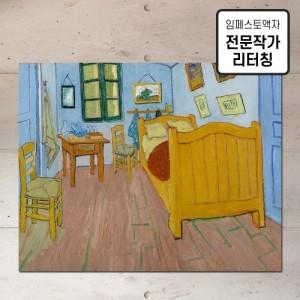 [임페스토액자] 고흐_고흐의 방1