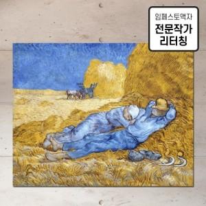 [임페스토액자] 고흐_낮잠