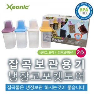 냉장고 도어 잡곡보관용기 2호
