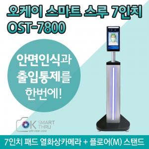 7인치 열화상카메라 비대면 방문자의 발열체크  플로어 스탠드 포함 탐투스 OK스마트스루 OST-7800