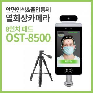 8인치 AI안면인식카메라 열화상카메라 발열감지기 삼각대 포함 사나코 OK스마트스루 OST-8500