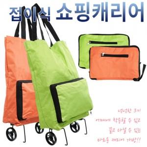 접이식 쇼핑캐리어바퀴가방 휴대용장바구니 시장가방 핸드 쇼핑카트 장바구니