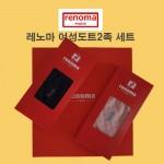 레노마양말세트,선물세트,2족세트,여성도트