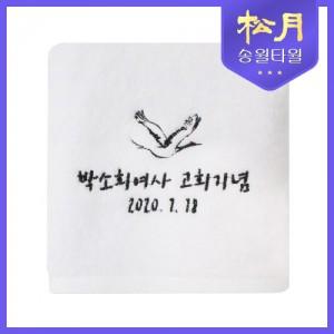 송월 고희 항균타올 고희 150g