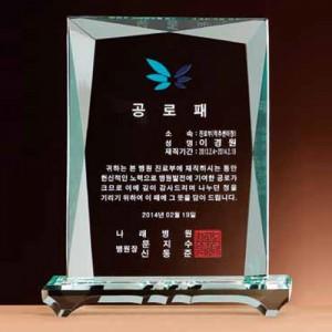 그린크리스탈상패 / SJ2)357-3(소)대회 우승 기념 우승패 기념패