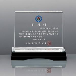 크리스탈 상패 / SD12-001감사패 우승패 기념패 공로패 상패제작
