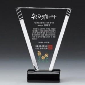 크리스탈 상패 / SD12-025우승 우승패 기념패 감사패 공로패