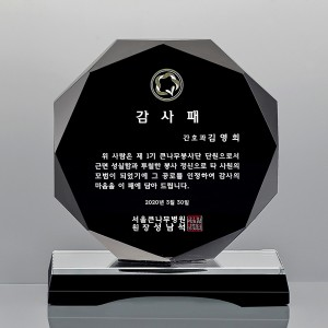 블랙크리스탈 상패 / SD12-015우승패 기념패 감사패 공로패