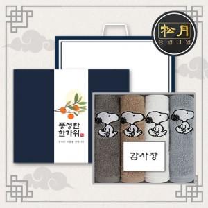 [추석세트/띠지감사장세트] 송월 스누피 리버 4매세트