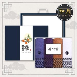 [추석세트/띠지감사장세트] 송월 호텔컬렉션 어로우 4매세트