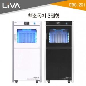 LIVA 책소독기 3권형 (EBS-301S)