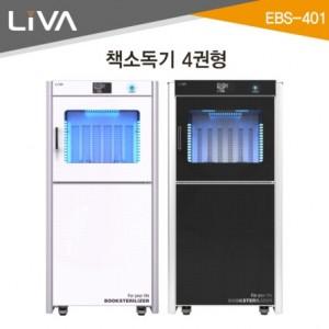 LIVA 책소독기 4권형 (EBS-401)
