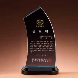 블랙크리스탈상패 / SJ2)279-6(중)우승 우승패 기념패 감사패 공로패