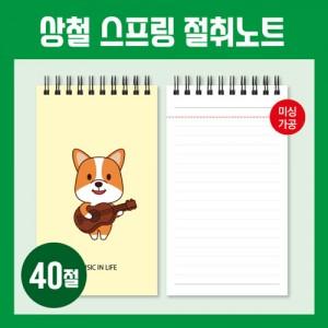 40절노트[상철 스프링 절취노트]