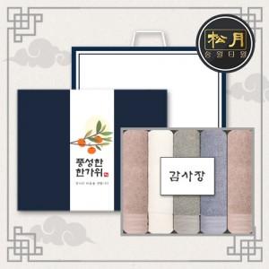 [추석세트/띠지감사장세트] 송월 호텔컬렉션 클래식 5매세트