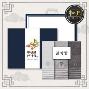 [추석세트/띠지감사장세트] 송월 호텔컬렉션 필라라인 3매세트