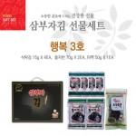 삼부자김 행복3호
