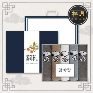 [추석세트/띠지감사장세트] 송월 스누피 리버 5매세트