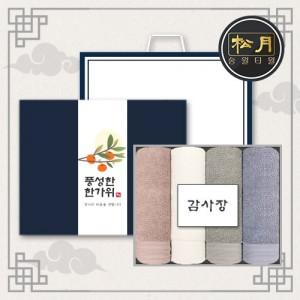 [추석세트/띠지감사장세트] 송월 호텔컬렉션 클래식 4매세트