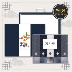 [추석세트/띠지감사장세트] 송월 호텔컬렉션 톤 5매세트