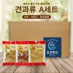 견과류 A세트 (호두 150g+아몬드 150g+튀김땅콩 150g)